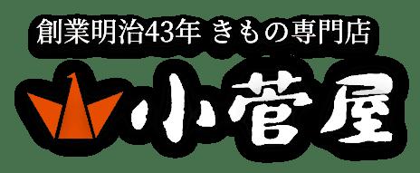 創業明治43年三重県亀山市のきもの専門店|小菅屋呉服店